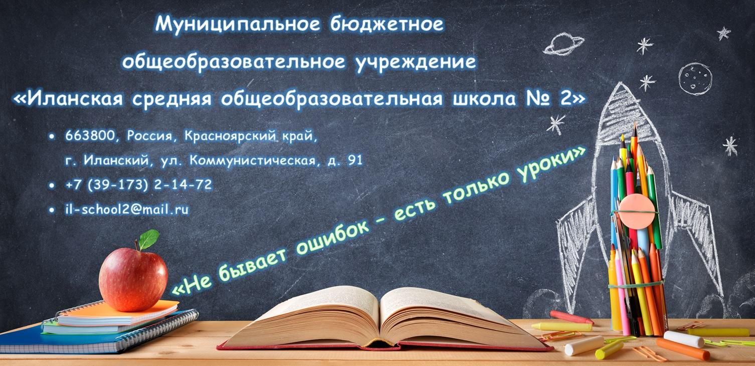 МБОУ «Иланская СОШ № 2»